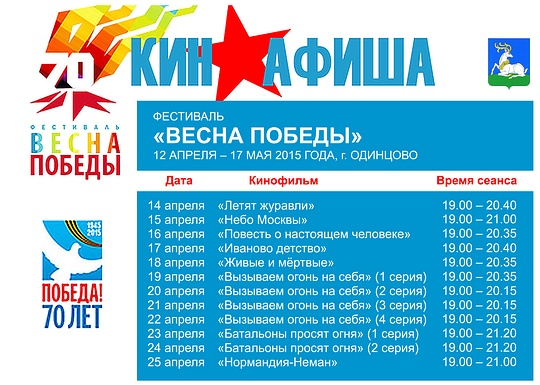 Фестиваль «Весна Победы» стартовал в Одинцово, Расписание кинопоказов на главной площади Одинцово