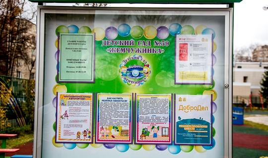 Детский сад «Жемчужинка» на350 мест открылся вОдинцово