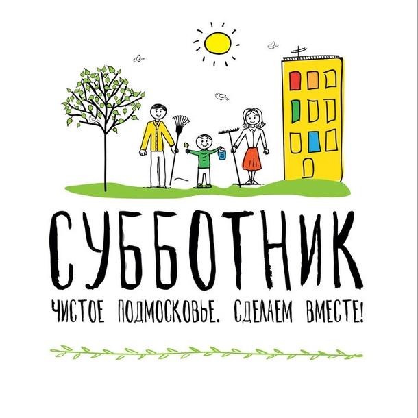 Картинки по запросу субботник в подмосковье 2019
