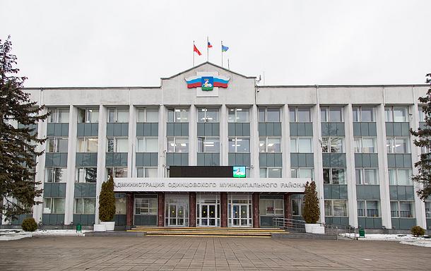 Здание Администрации Одинцовского района, Январь