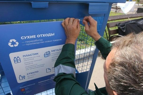 В 2019 году в Одинцовском районе стартует программа раздельного сбора мусора, Ноябрь