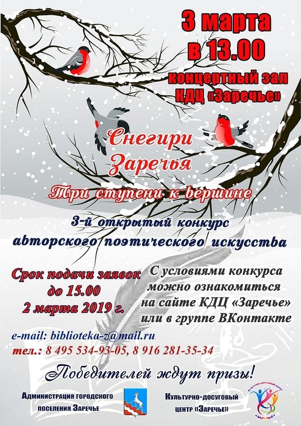 Открытый поэтический конкурс «Снегири Заречья» пройдет 3марта, Февраль