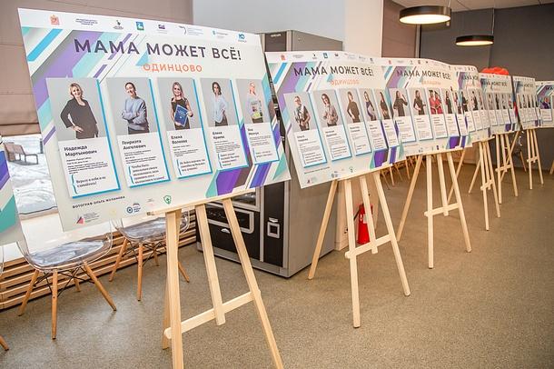 ВОдинцово открылась фотовыставка регионального проекта «Мама может все!», Март