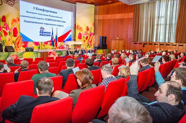 Состоялась IКонференция местного отделения «Единой России» Одинцовского городского округа, Март