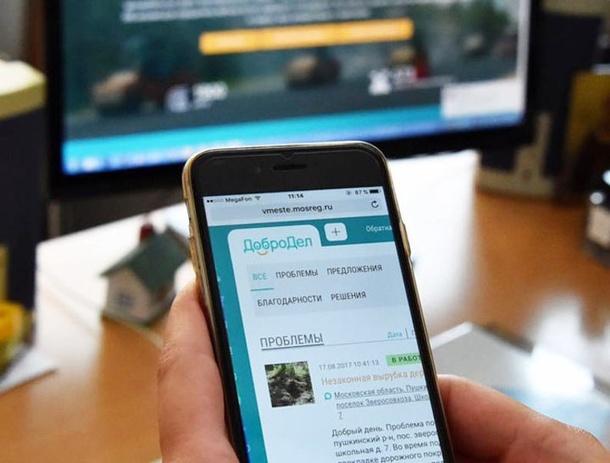 С1апреля жители Одинцовского района могут воспользоваться приложением «Народный инспектор», Апрель