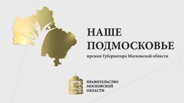 Прием заявок напремию губернатора Московской области «Наше Подмосковье» стартует 3июня, Май