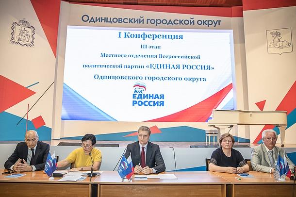 Одинцовские единороссы поддержали Андрея Иванова вкачестве кандидата надолжность главы городского округа, Июнь