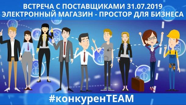 Комитет поконкурентной политике Московской области проведет круглый стол 31июля вОдинцово, Июль