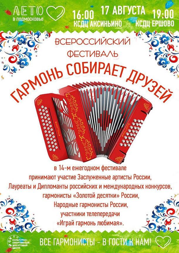 17-го августа пройдёт всероссийский фестиваль гармонистов, Июль
