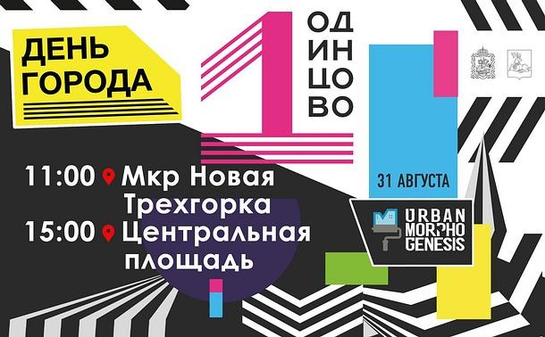 Антоха МС, Лигалайз иT-Killah выступят наДне города Одинцово, Август