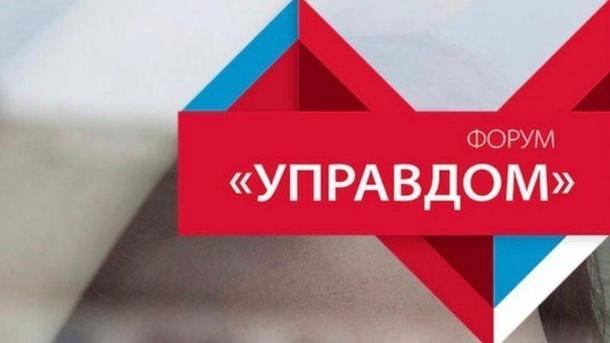 Форум «Управдом» пройдет 25сентября вОдинцово, Сентябрь