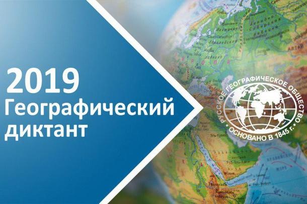 Жители Одинцовского округа смогут написать географический диктант, Октябрь