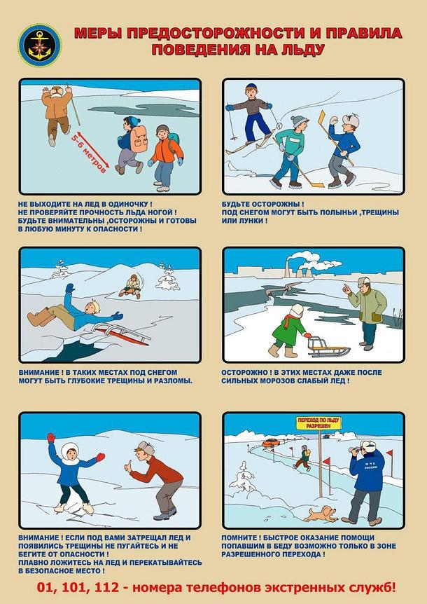 Безопасным длячеловека считается лед толщиной неменее 10, Декабрь