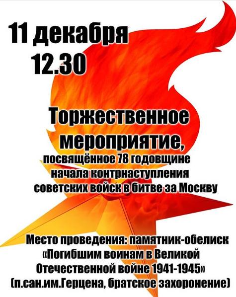 Втерриториальном управлении Никольское восстановлен памятник-обелиск, Декабрь