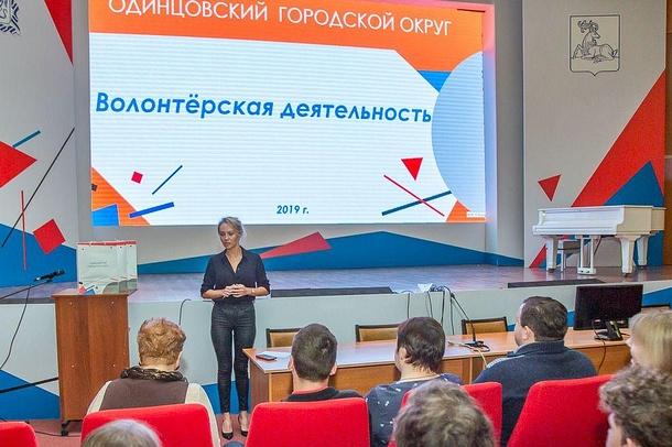 Одинцовским волонтёрам вручили волонтёрские книжки, Одинцовским волонтёрам вручили волонтёрские книжки