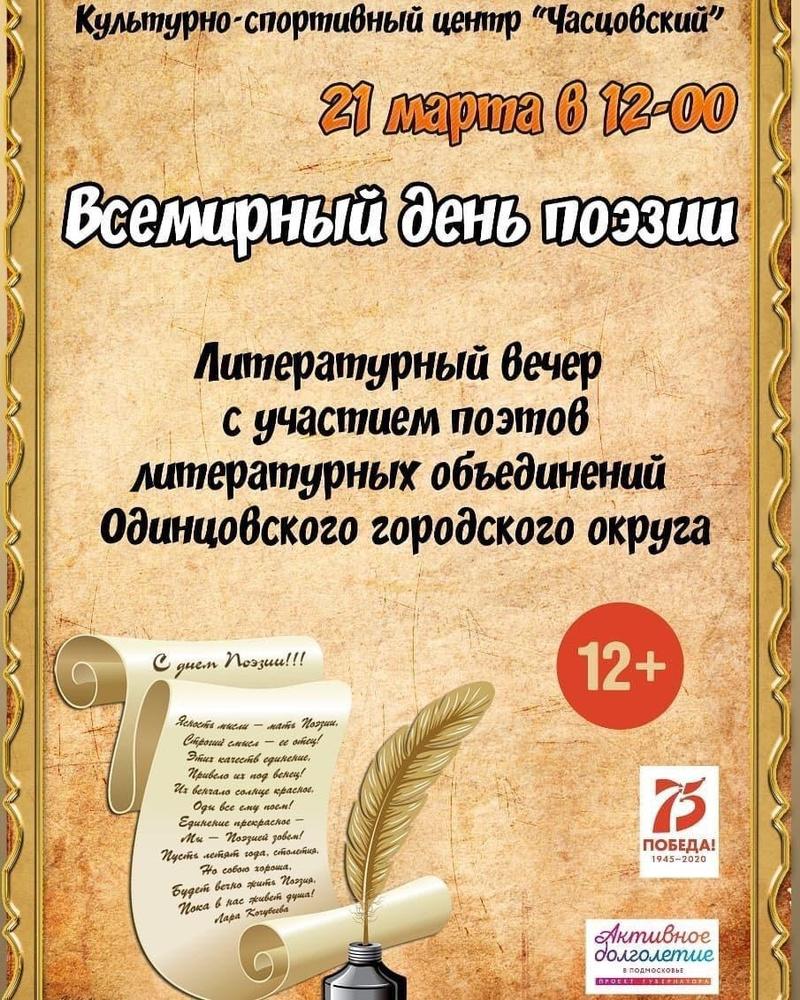 Поздравление литературному объединению