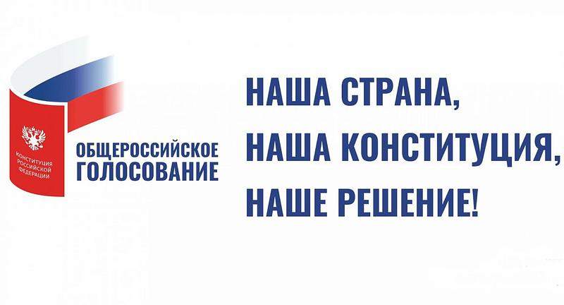 ВОдинцовском городском округе открылся 231 участок дляголосования попоправкам вКонституцию