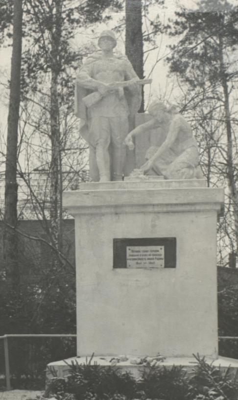 Рубрика «По архивным документам»: история Вечного огня вгороде Одинцово