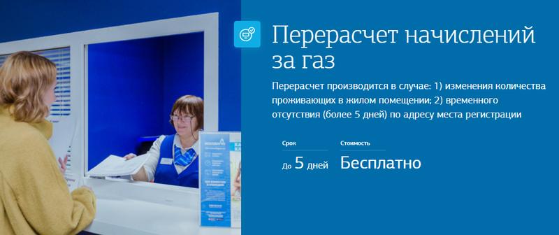 Жители Одинцовского округа могут перерасчитать начисления загаз дистанционно, Июль