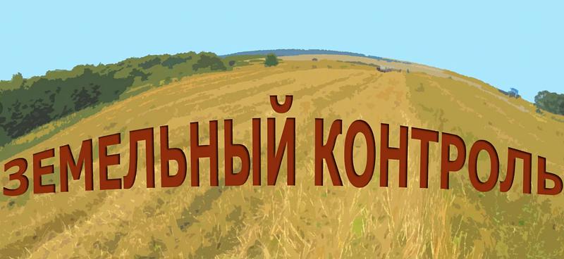 Более 366 тысяч гектаров земли вПодмосковье в2020 году прошли муниципальный земельный контроль, Июль