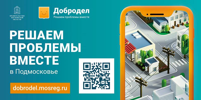 Портал «Добродел» работает вМосковской области уже 5лет, Сентябрь