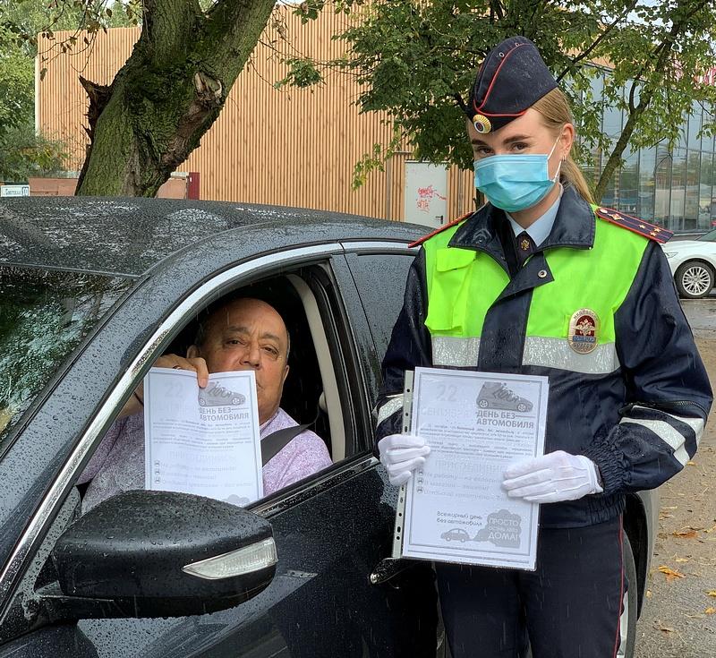 Акцию «День безавтомобиля» провели сотрудники Одинцовской Госавтоинспекции, Сентябрь