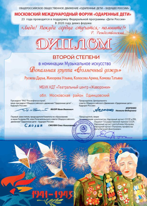 Два лауреатских звания завоевал округ наМеждународном форуме «Одарённые дети-2020», Сентябрь