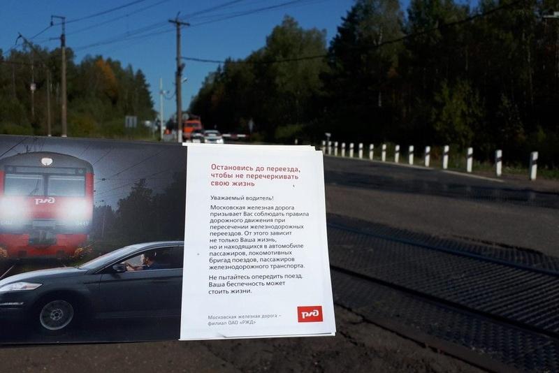 Межведомственный рейд пособлюдению правил пересечения железнодорожных переездов прошёл вокруге, Сентябрь