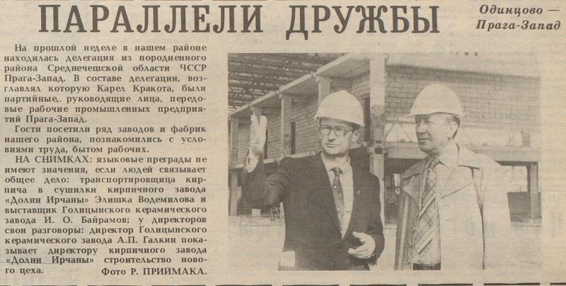 Архив текст 1, Рубрика: «По архивным документам». Одинцово— Прага-Запад: породнённые районы