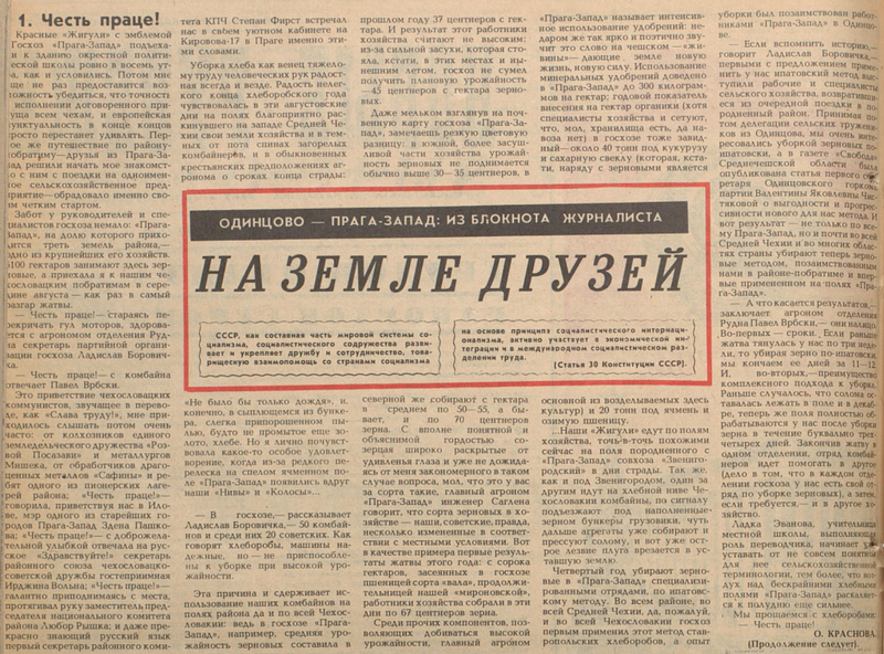 Архив текст 2, Рубрика: «По архивным документам». Одинцово— Прага-Запад: породнённые районы