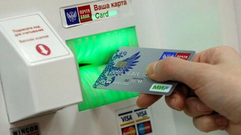Теперь деньги нельзя перечислять накарты иностранных платежных систем, Июнь